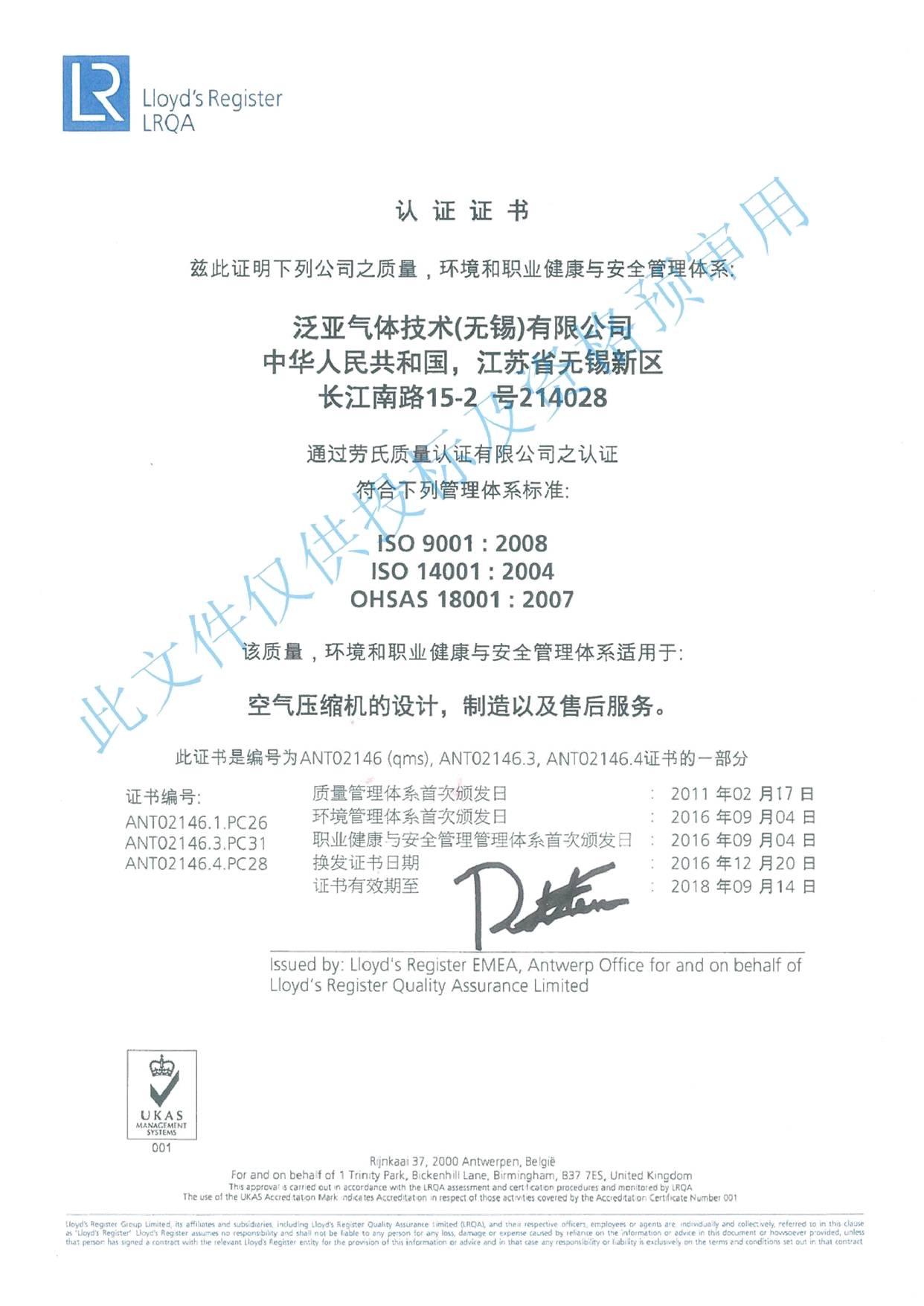 劳氏认证ISO9001